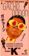 crz8_tani_gachooon1