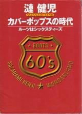 sazanami kenji_book