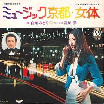 music kyoto
