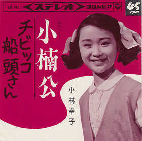 newep_kobayashi sachiko