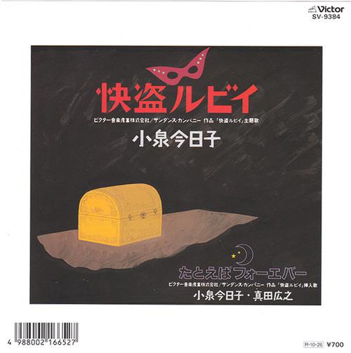 koizumi kyoko1