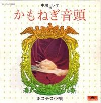 nakagawa reo