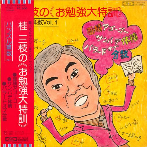 katsura sanshi_lp