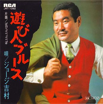 george yoshimura