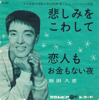 iida hisahiko_koibito mo