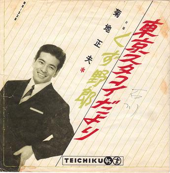 kikuchi masao_tokyo sutakoi dayori