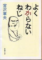miyazawa_neji