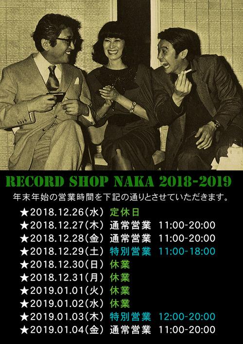 nenmatsu2018_web
