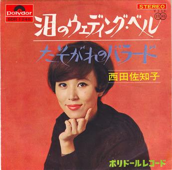 nishida sachiko_namida