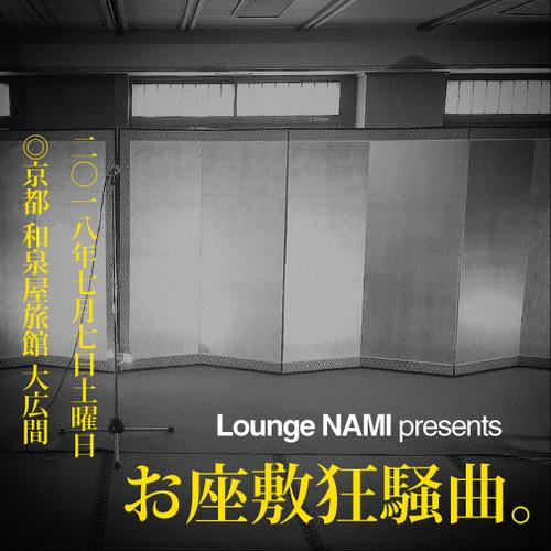 lounge nami2018