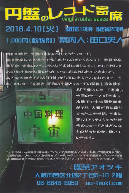 12_aotsuki