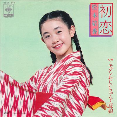 matsumoto yuika