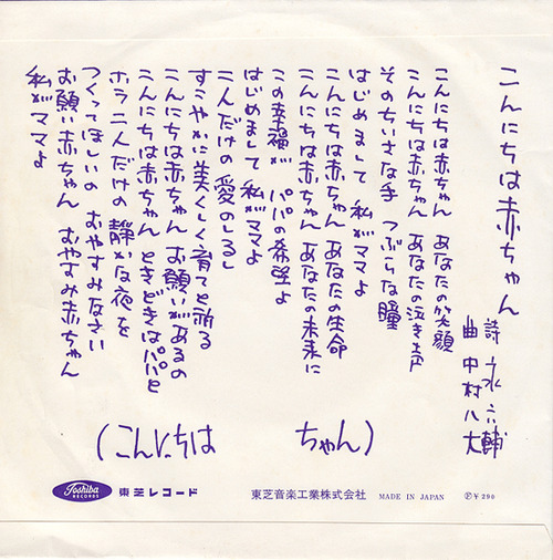 nakamura hachidai_konnichiwa akachan
