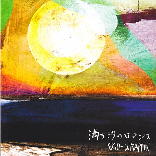 ego wrappin-michishio