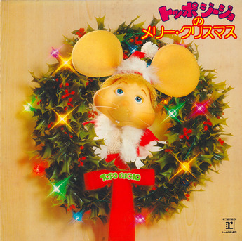 christmas_toppo