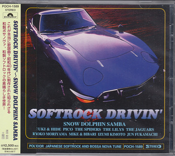 soft rock_polydor1