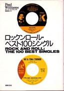 rocknroll_best_single100