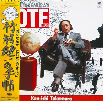 takemura_kenichi_techo