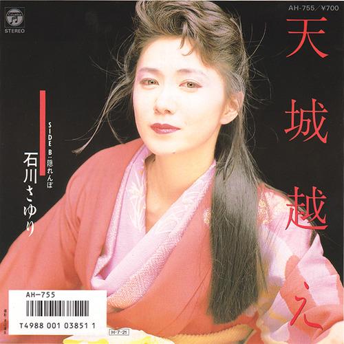 9_ishikawa sayuri