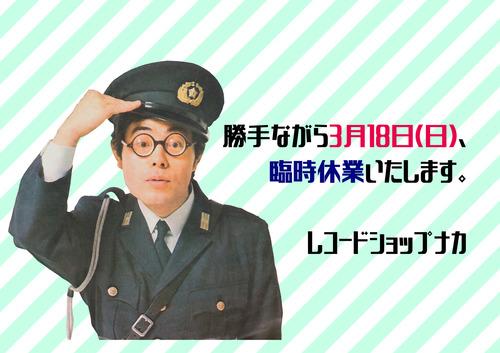 yasumi_rinji318_blg
