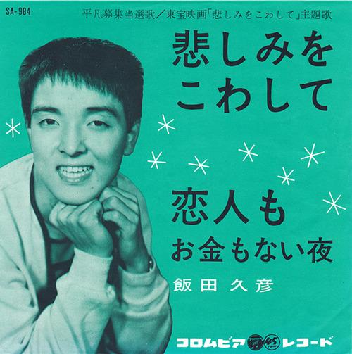 iida hisahiko_koibito