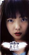 cds_aiko