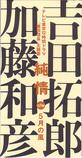cs_kato_takuro