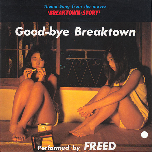 freed_goodbyebreakdown2