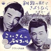 5102_kusiroeki