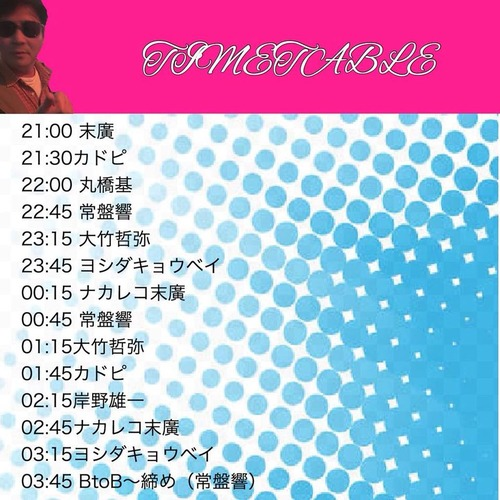 nakarumi time table