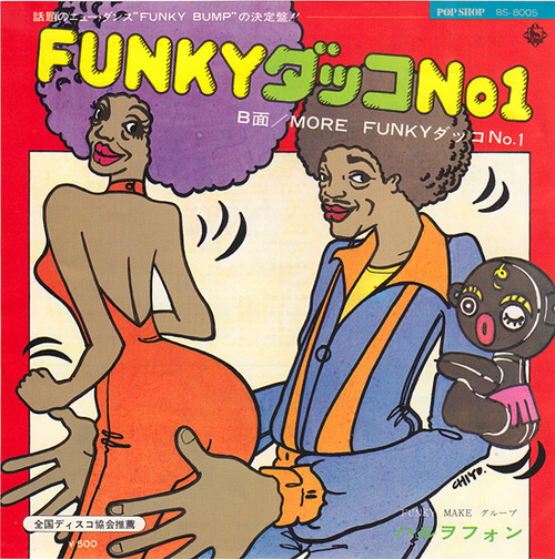 6_funky dakko