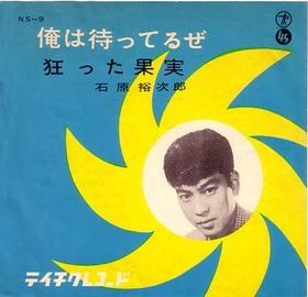 ishihara yujiro