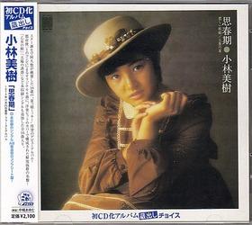 cd_kobamiki