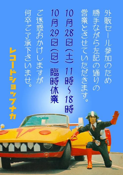 fukuokayasumi_sns