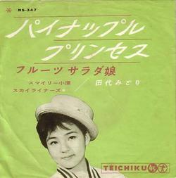 tashiro midori