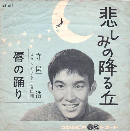 moriya hiroshi_kuchibiru