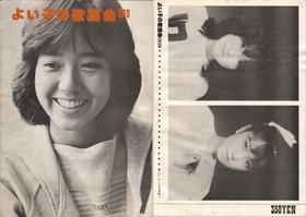 book_yoiko no kayoukyoku