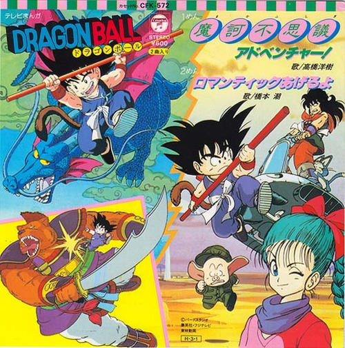 dragon ball2