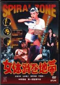 DVD_nyotai uzumaki