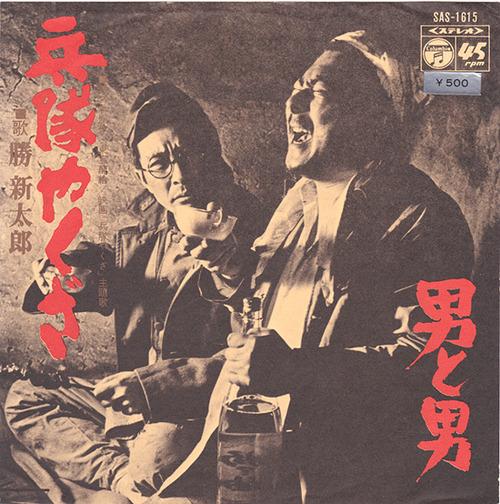 katsu shintaro_heitai yakuza