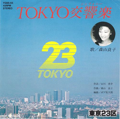 tokyo_moriyama