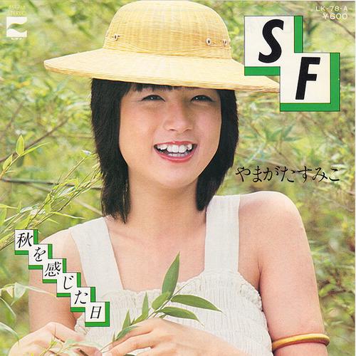yamagatasumiko_SF