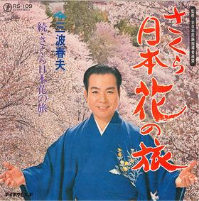 minami haruo_sakura