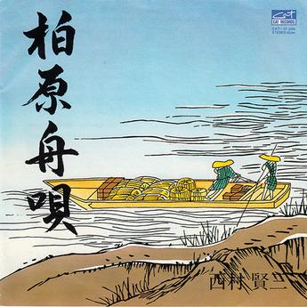 nishimura kenzo2