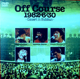 off_course_dvd