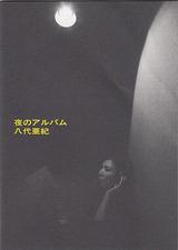 yashiro aki_yoru no album_2
