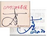 kikusuimaru_sign