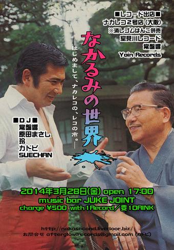 nakarumi_katsu_web