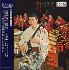 mihashi shamisen