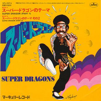 emori_super dragons